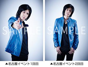 名古屋イベント限定 特製生写真