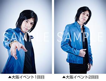 大阪イベント限定 特製生写真
