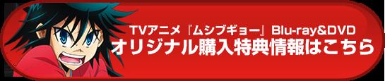ショップ別オリジナル購入特典情報