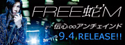 Freedom_bnr.jpg